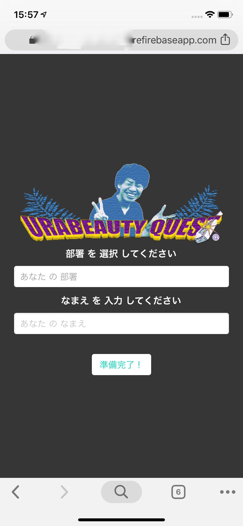 URABEAUTY QUESTアプリ画面